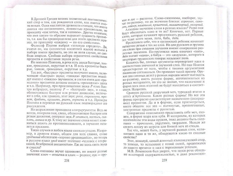 Иллюстрация 1 из 9 для 1000 способов расположить к себе собеседника - Игорь Кузнецов | Лабиринт - книги. Источник: Лабиринт