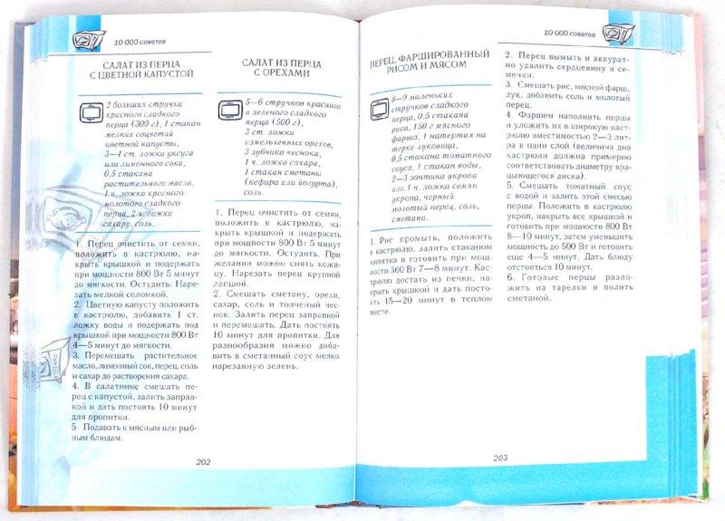 Иллюстрация 1 из 7 для 10000 советов. Микроволновка - Любовь Смирнова | Лабиринт - книги. Источник: Лабиринт