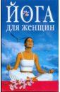Рюшпол Ева Йога для женщин