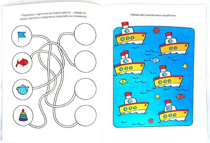 Иллюстрация 1 из 44 для Развиваем внимание 4-5 лет - Ольга Земцова | Лабиринт - книги. Источник: Лабиринт