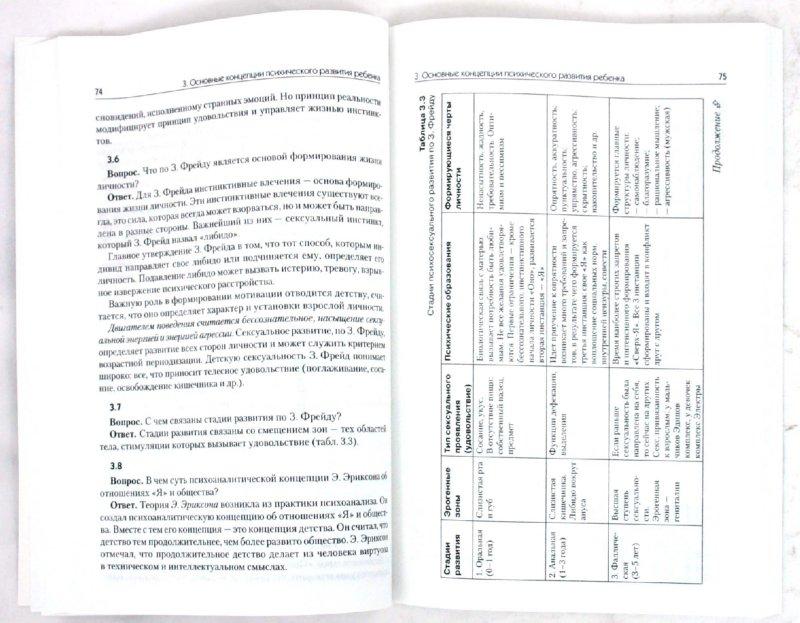 Иллюстрация 1 из 30 для Практические вопросы детской психологии. 4-е издание - Волков, Волкова | Лабиринт - книги. Источник: Лабиринт