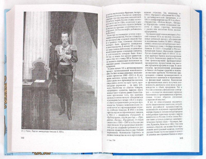 Иллюстрация 1 из 13 для История России - Николай Белов | Лабиринт - книги. Источник: Лабиринт