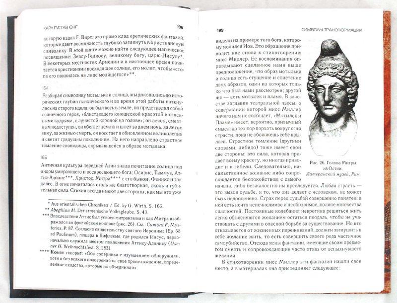 Иллюстрация 1 из 8 для Символы трансформации - Карл Юнг | Лабиринт - книги. Источник: Лабиринт
