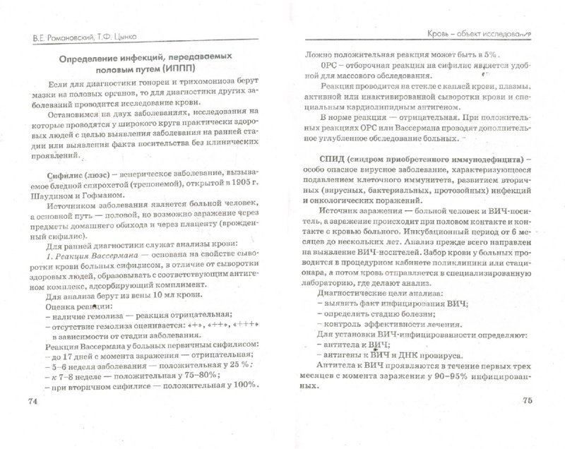 Иллюстрация 1 из 14 для О чем говорят ваши анализы. Медицинские нормы лабораторных и функциональных показателей - Цынко, Романовский | Лабиринт - книги. Источник: Лабиринт
