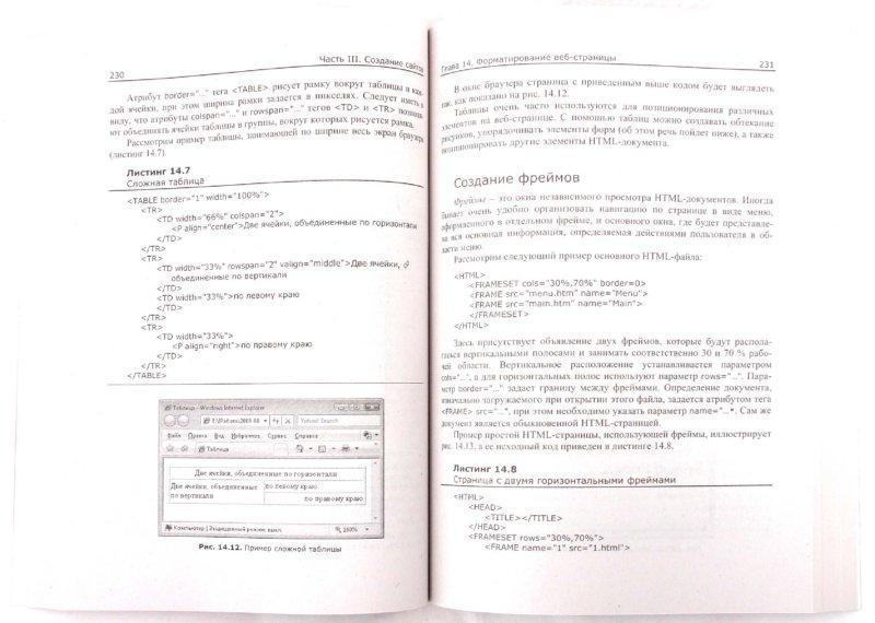 Иллюстрация 1 из 7 для Новейшая энциклопедия работы в Интернете - Глушаков, Сурядный, Тесленко | Лабиринт - книги. Источник: Лабиринт