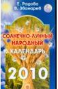 Солнечно-лунный народный календарь на 2010 год