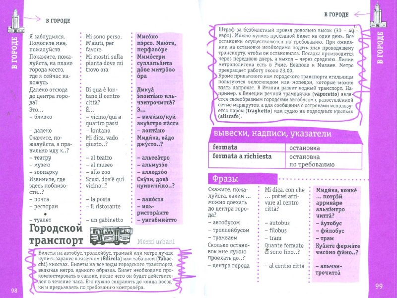 Иллюстрация 1 из 13 для Итальянский разговорник | Лабиринт - книги. Источник: Лабиринт