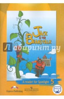 Джек и бобовое зернышко. Английский в фокусе. 5 класс. Книга для чтения куплю джек рассел терьера в саратове