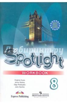 Starlight 8 класс учебник скачать сейчас pdf