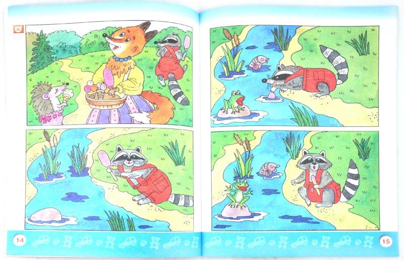 Иллюстрация 1 из 5 для Учусь говорить. Пособие для детей 5-6 лет - Валентина Гербова | Лабиринт - книги. Источник: Лабиринт
