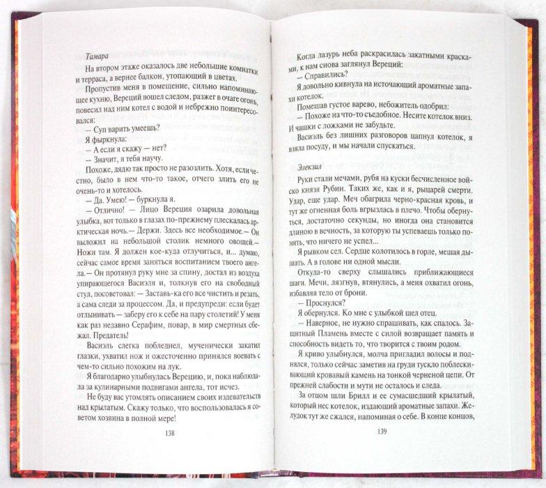Иллюстрация 1 из 7 для Бриллиантовая королева - Татьяна Форш | Лабиринт - книги. Источник: Лабиринт