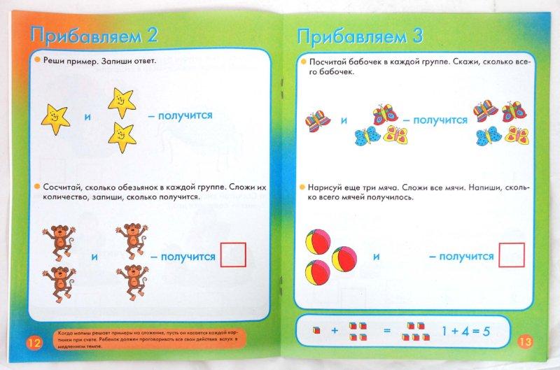 Иллюстрация 1 из 25 для Счет: Для детей 3-5 лет: Задания и упражнения для дошкольников - Кэрол Корнуэлл | Лабиринт - книги. Источник: Лабиринт