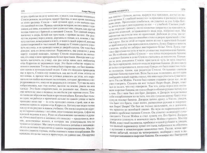 Иллюстрация 1 из 12 для Тропик Рака. Тропик Козерога. Время убийц - Генри Миллер   Лабиринт - книги. Источник: Лабиринт
