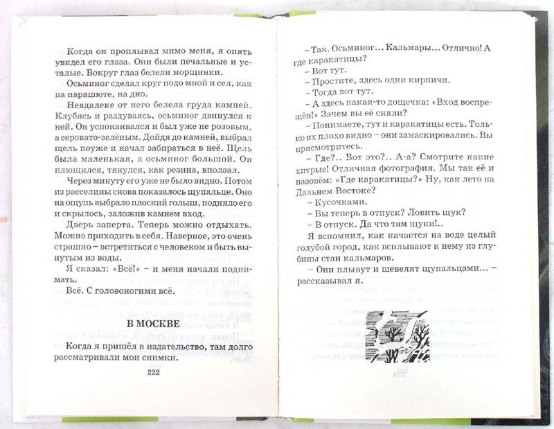 Иллюстрация 1 из 17 для Рассказы о животных - Святослав Сахарнов   Лабиринт - книги. Источник: Лабиринт