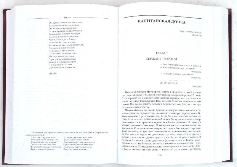 Иллюстрация 1 из 24 для Драматургия. Проза - Александр Пушкин | Лабиринт - книги. Источник: Лабиринт