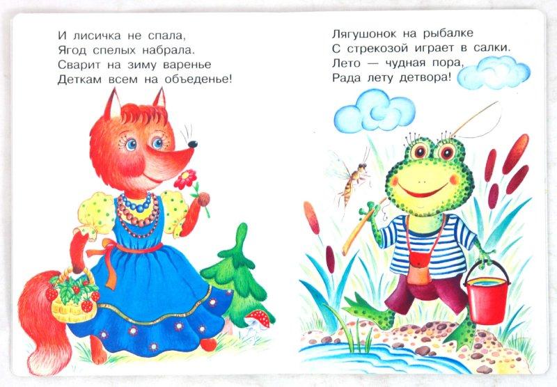 Иллюстрация 1 из 11 для Карусель: Дружные малыши - Игорь Антропов | Лабиринт - книги. Источник: Лабиринт