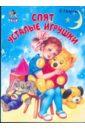 Петрова Зинаида Карусель: Спят усталые игрушки