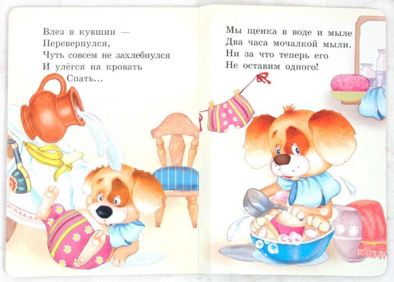 Иллюстрация 1 из 14 для Карусель: Трезор - Сергей Михалков | Лабиринт - книги. Источник: Лабиринт