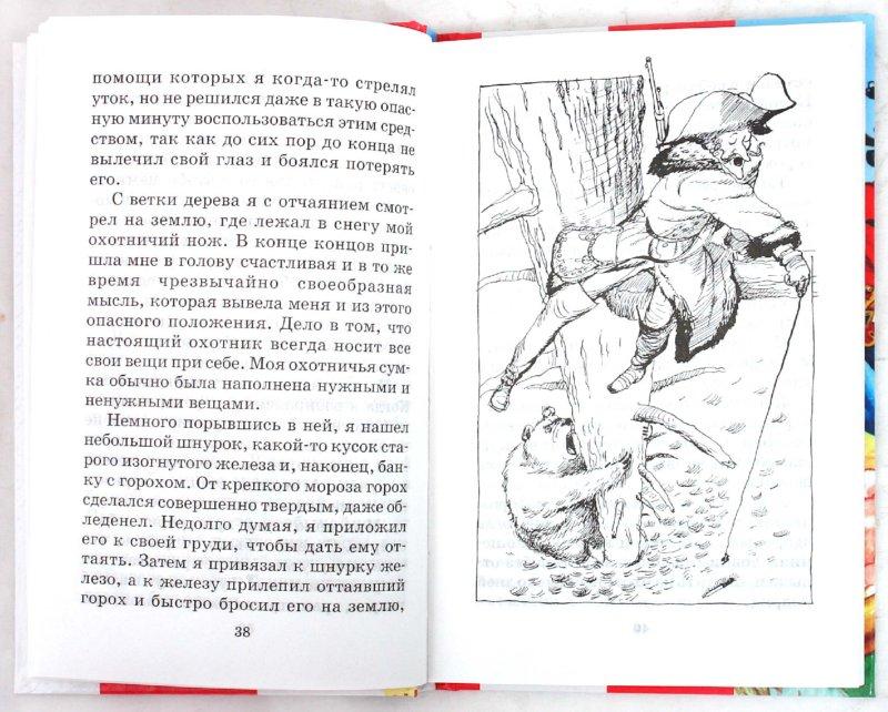 Иллюстрация 1 из 12 для Приключения барона Мюнхаузена - Рудольф Распе | Лабиринт - книги. Источник: Лабиринт