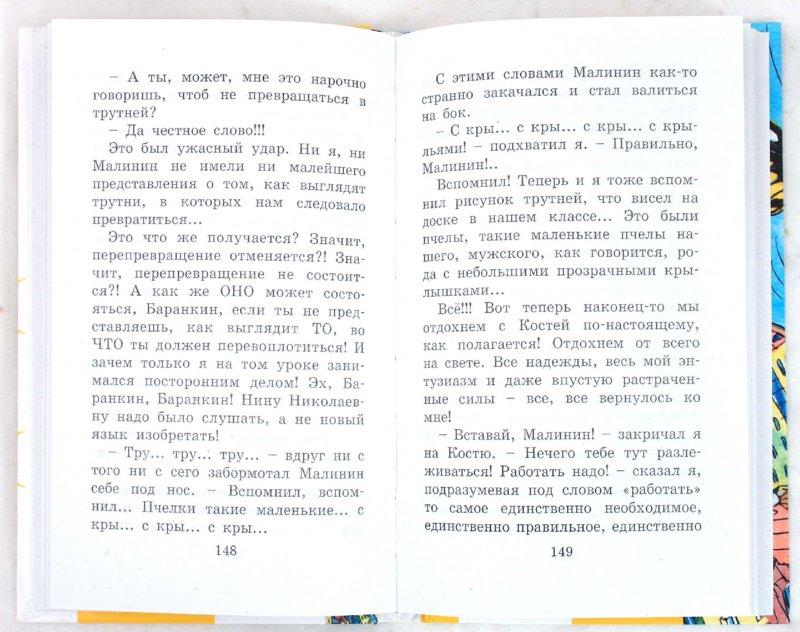 Иллюстрация 1 из 15 для Баранкин, будь человеком! - Валерий Медведев   Лабиринт - книги. Источник: Лабиринт