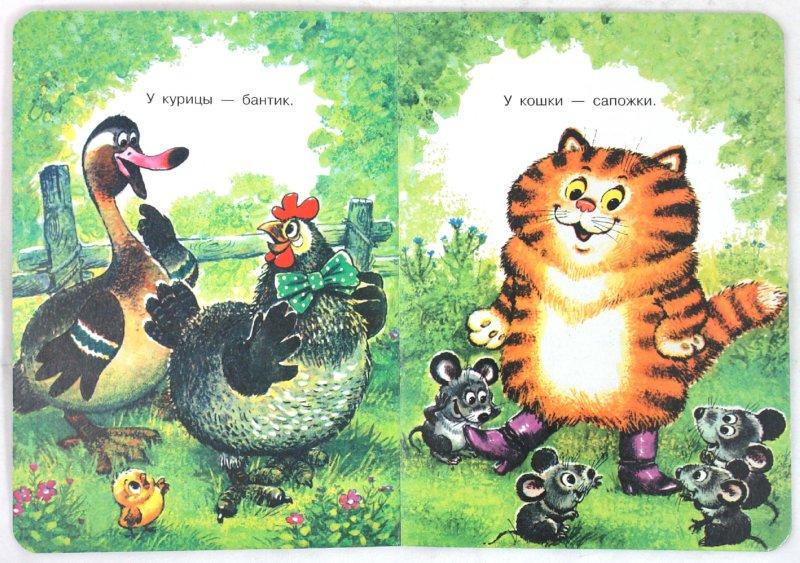 Иллюстрация 1 из 15 для Хрюшка обижается | Лабиринт - книги. Источник: Лабиринт