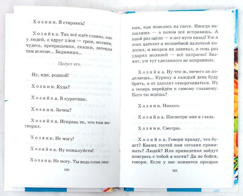 Иллюстрация 1 из 4 для Обыкновенное чудо; Сказки: Сказки и пьеса - Евгений Шварц | Лабиринт - книги. Источник: Лабиринт