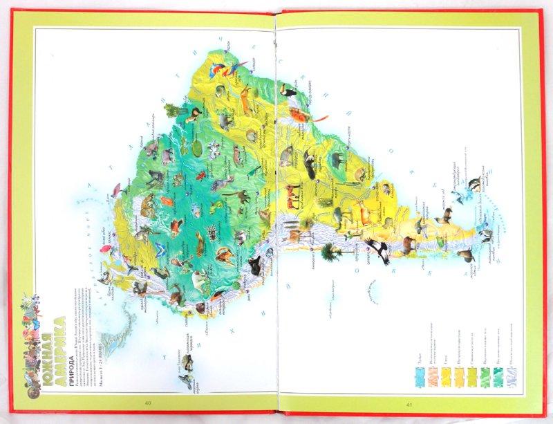 Иллюстрация 1 из 14 для Иллюстрированный атлас мира | Лабиринт - книги. Источник: Лабиринт