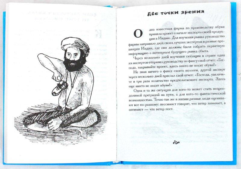 Иллюстрация 1 из 19 для Притчи@ру. Секрет счастья - Елена Цымбурская   Лабиринт - книги. Источник: Лабиринт