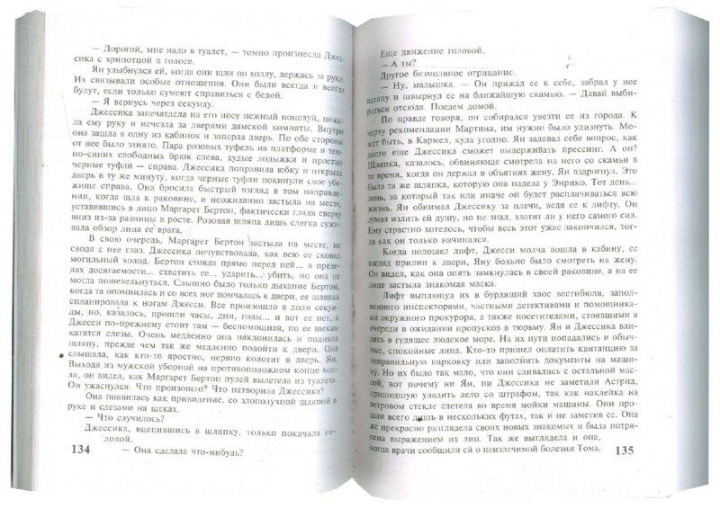 Иллюстрация 1 из 7 для Отныне и вовек - Даниэла Стил | Лабиринт - книги. Источник: Лабиринт