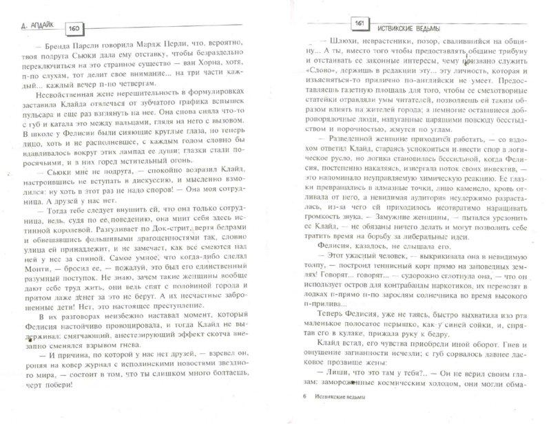 Иллюстрация 1 из 6 для Иствикские ведьмы - Джон Апдайк | Лабиринт - книги. Источник: Лабиринт