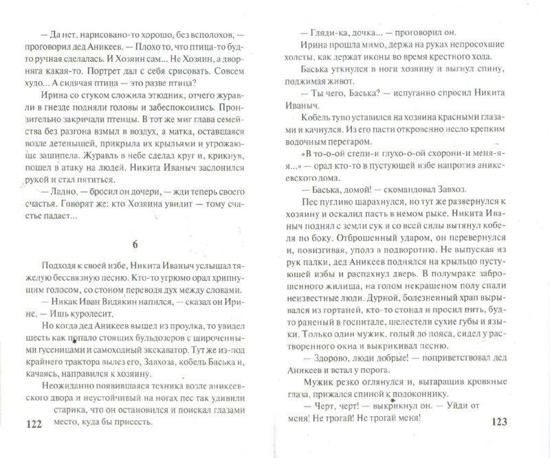 Иллюстрация 1 из 5 для Хозяин болота - Сергей Алексеев | Лабиринт - книги. Источник: Лабиринт