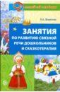 Шорохова Ольга Алексеевна Занятия по развитию связной речи дошкольников и сказкотерапия