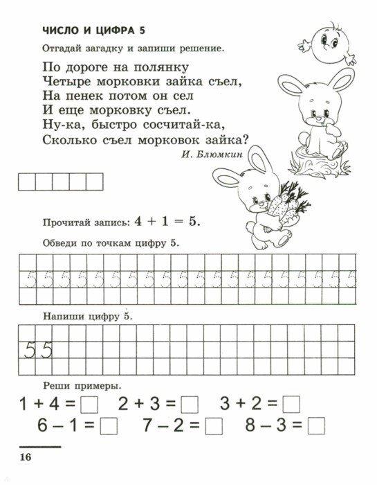 Иллюстрация 1 из 16 для Я уже считаю. Рабочая тетрадь для детей 6-7 лет - Елена Колесникова | Лабиринт - книги. Источник: Лабиринт
