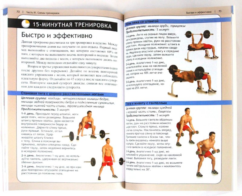 Иллюстрация 1 из 16 для Лучшее для мужчин. 15 фитнес-хитов | Лабиринт - книги. Источник: Лабиринт