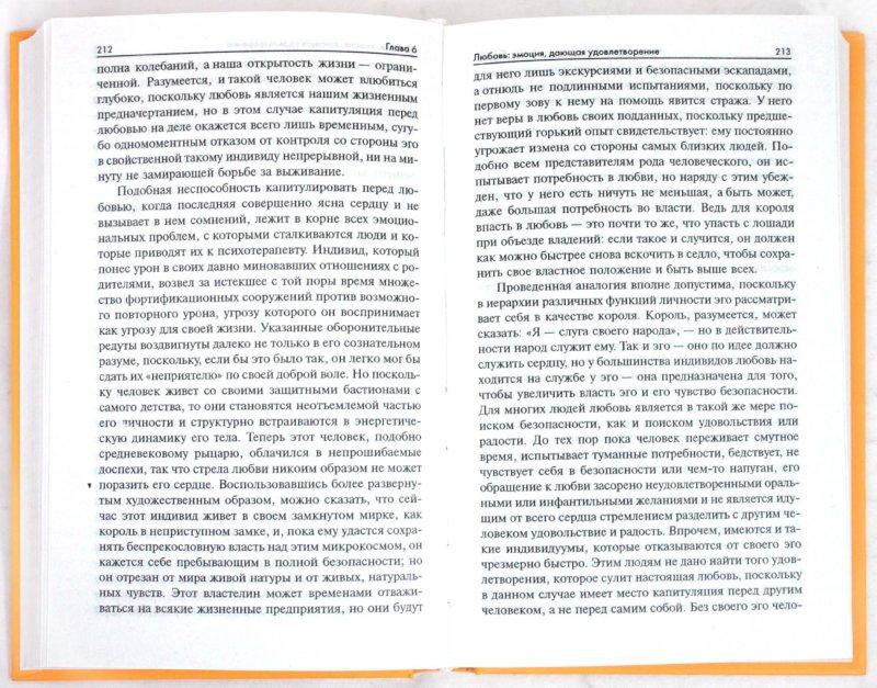 Иллюстрация 1 из 19 для Радость - Александр Лоуэн | Лабиринт - книги. Источник: Лабиринт