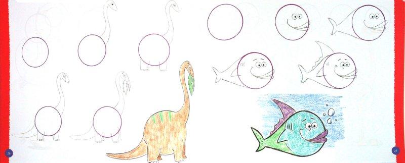 Иллюстрация 1 из 40 для Рисуем круг - рисуем все! - Кристофер Харт | Лабиринт - книги. Источник: Лабиринт