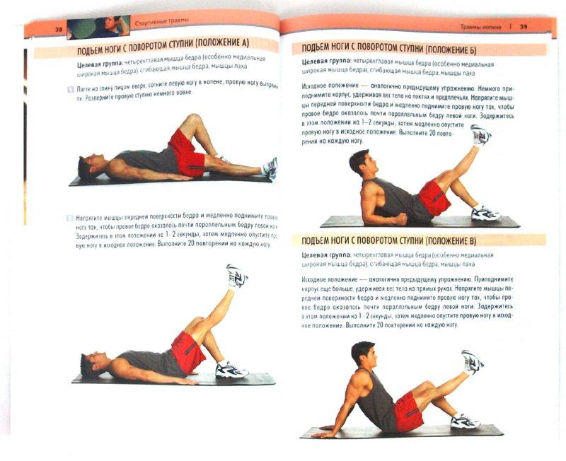 Иллюстрация 1 из 12 для Лучшее для мужчин. Спортивные травмы   Лабиринт - книги. Источник: Лабиринт