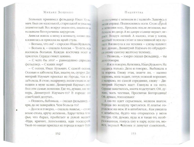 Иллюстрация 1 из 2 для Нервные люди: рассказы и фельетоны - Михаил Зощенко   Лабиринт - книги. Источник: Лабиринт