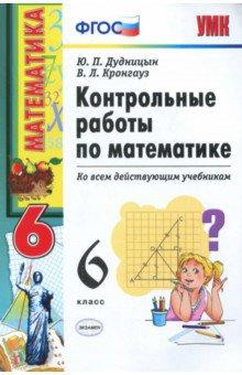 Книга Контрольные работы по математике класс ФГОС  Контрольные работы по математике 6 класс