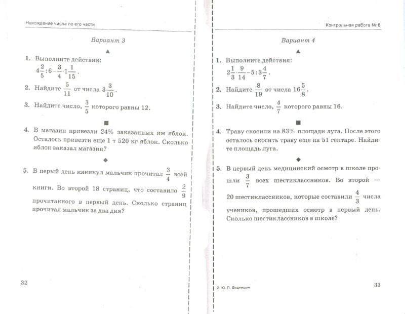 Задания для контрольной по математике 6 класс