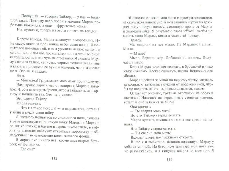 Иллюстрация 1 из 13 для Бойцовский клуб - Чак Паланик | Лабиринт - книги. Источник: Лабиринт