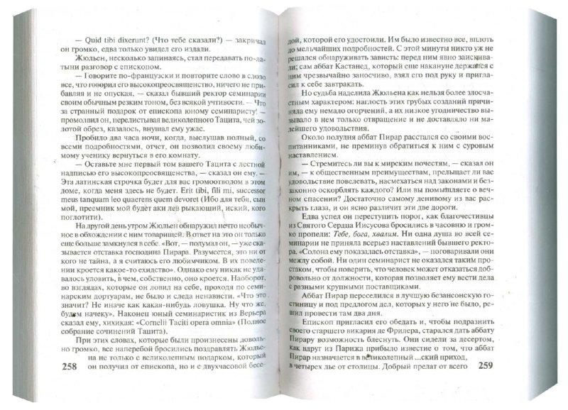 Иллюстрация 1 из 5 для Красное и черное - Стендаль | Лабиринт - книги. Источник: Лабиринт