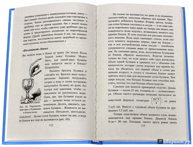 Иллюстрация 1 из 3 для Занимательная физика: Веселые задачи - Яков Перельман | Лабиринт - книги. Источник: Лабиринт
