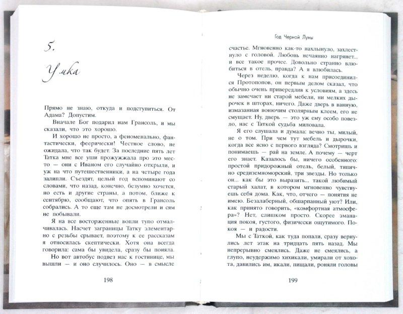 Иллюстрация 1 из 23 для Год черной луны - Маша Спивак | Лабиринт - книги. Источник: Лабиринт