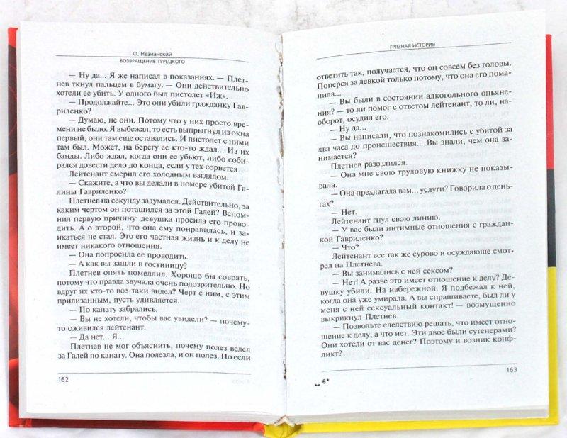 Иллюстрация 1 из 15 для Грязная история - Фридрих Незнанский   Лабиринт - книги. Источник: Лабиринт