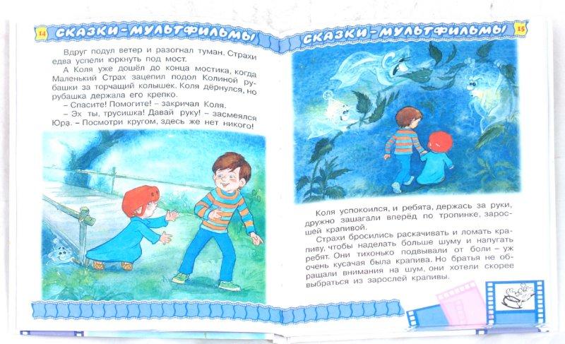 Иллюстрация 1 из 11 для Ничуть не страшно! - Андрей Кириллов | Лабиринт - книги. Источник: Лабиринт