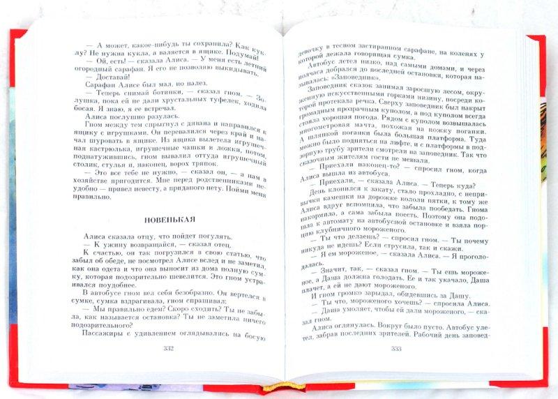 Иллюстрация 1 из 22 для Приключения Алисы - Кир Булычев | Лабиринт - книги. Источник: Лабиринт