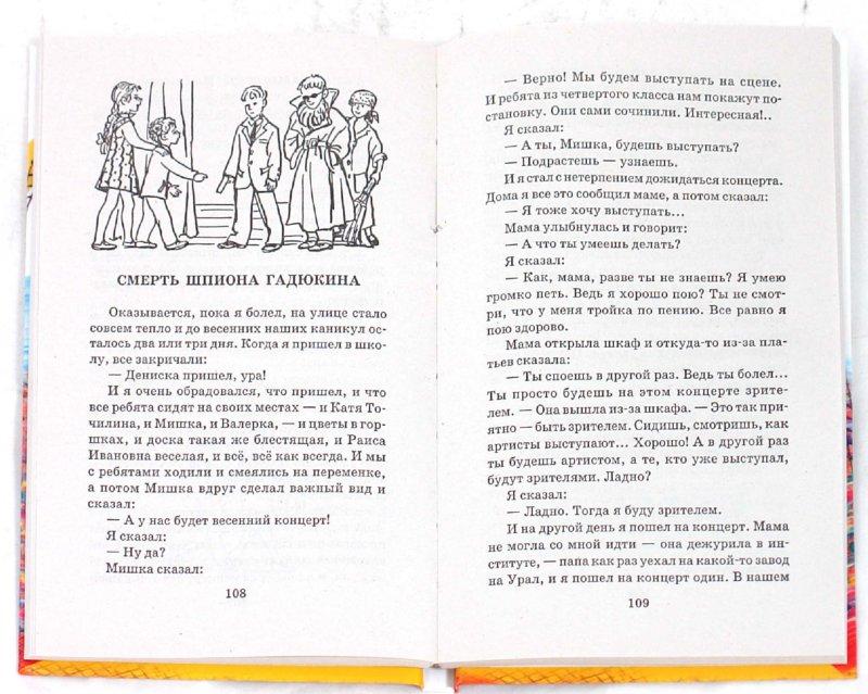 Иллюстрация 1 из 13 для Веселые истории - Виктор Драгунский | Лабиринт - книги. Источник: Лабиринт