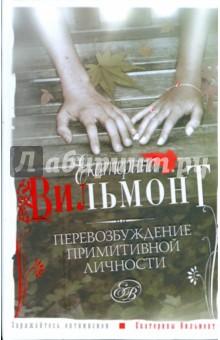 Перевозбуждение примитивной личности как сделать театральную куклу на руку в москве