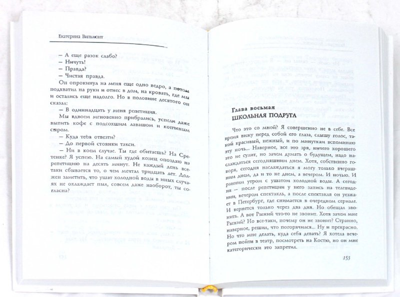 Иллюстрация 1 из 6 для Перевозбуждение примитивной личности - Екатерина Вильмонт | Лабиринт - книги. Источник: Лабиринт